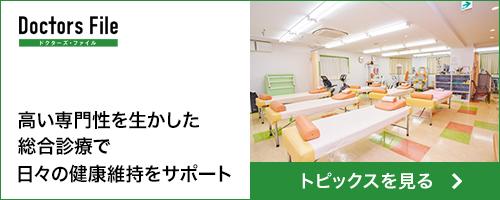高い専門性を生かした総合診療で日々の健康維持をサポート トピックスを見る。