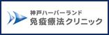 神戸ハーバーランド 免疫療法クリニック